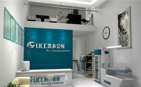 加盟UCC干洗店的利润是多大