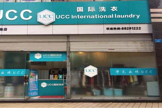 UCC干洗店加盟优势