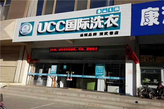 中国十大干洗品牌排名