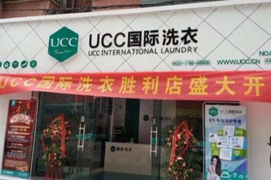 开家干洗店不知哪个品牌好?UCC助您轻松开店