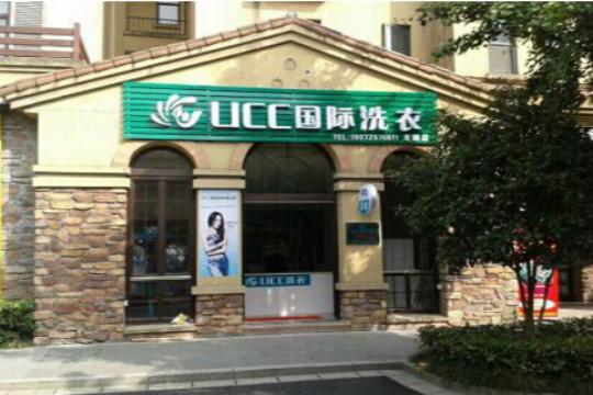 开品牌干洗店选择UCC国际洗衣怎么样
