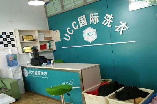 干洗店加盟为什么选择UCC洗衣呢?
