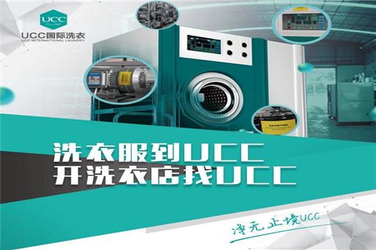 购买一套UCC干洗设备需要多少成本