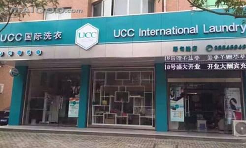 开一家UCC干洗能赚钱吗?