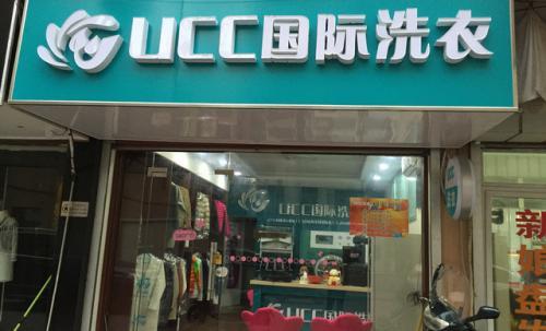 干洗店加盟UCC干洗优势有哪些?
