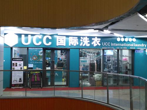 投资干洗店选择UCC这个品牌如何?