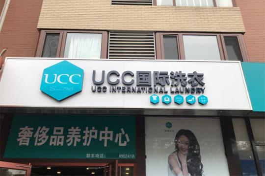 ucc116.jpg