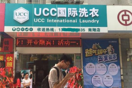 ucc60.jpg