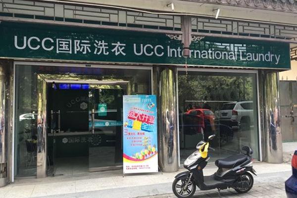 ucc19.jpg