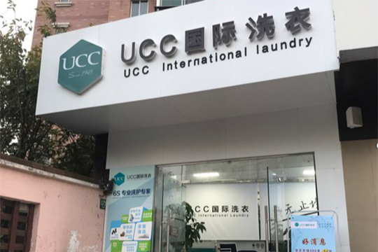 加盟连锁干洗店需要多少钱