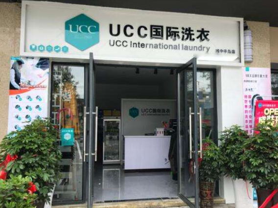 ucc干洗店的利润有多少?ucc洗衣利润高大品牌有保障