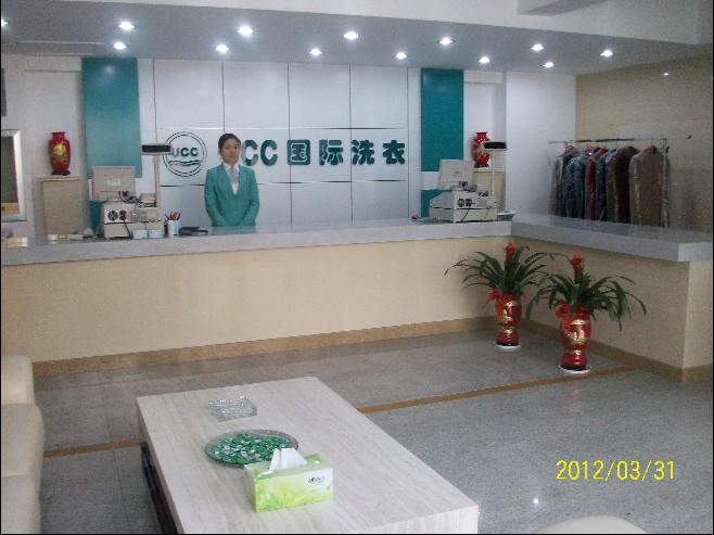 UCC干洗加盟店