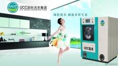 UCC洗衣设备