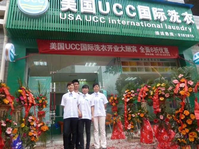 UCC洗衣加盟店