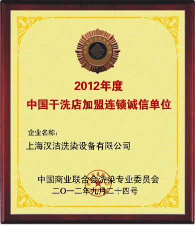UCC干洗荣获中国干洗店十大排名榜首