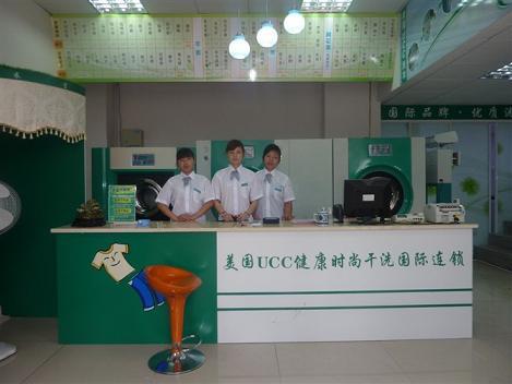 UCC加盟商参与技术学习