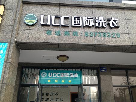 UCC洗衣江苏干洗加盟店