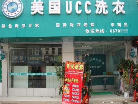 UCC洗衣宁夏干洗加盟店