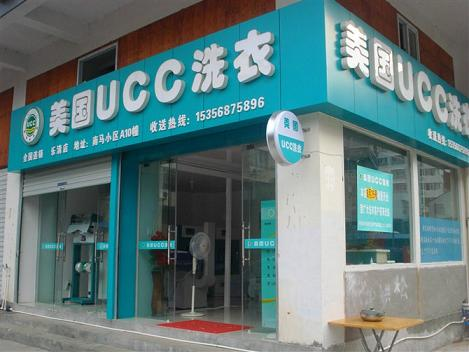 UCC洗衣西安干洗加盟店之一