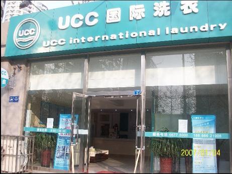 UCC洗衣兰州红火干洗加盟店之一