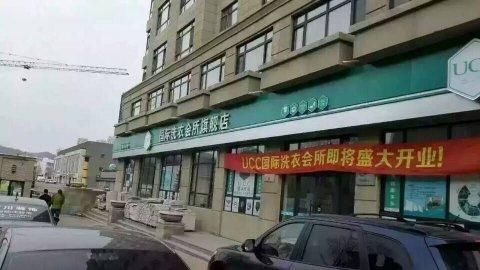 开大型干洗店需要多少钱